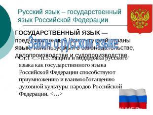 Русский язык – государственный язык Российской Федерации ГОСУДАРСТВЕННЫЙ ЯЗЫК —
