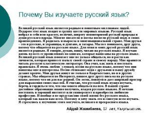 Почему Вы изучаете русский язык? Великий русский язык является родным и понятным