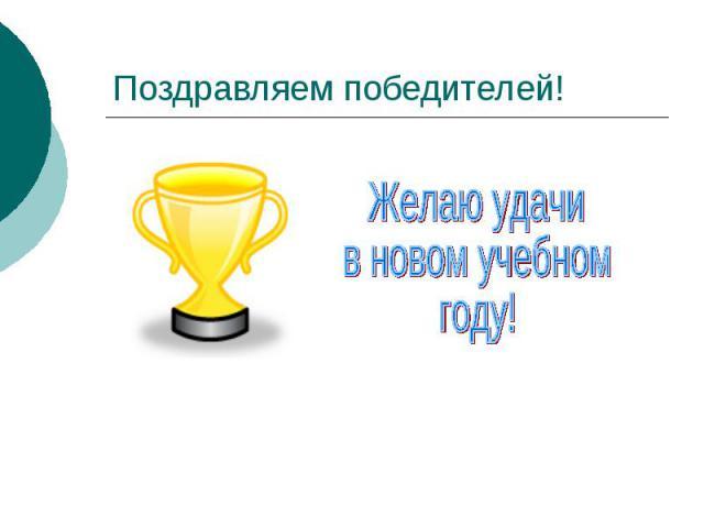Поздравляем победителей! Желаю удачив новом учебном году!