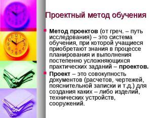 Проектный метод обучения Метод проектов (от греч. – путь исследования) – это сис