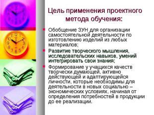 Цель применения проектного метода обучения: Обобщение ЗУН для организации самост