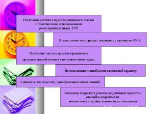 Реализация учебного проекта учащимися связана с практическим использованием ране