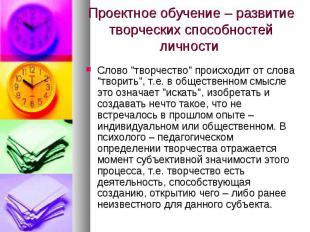 """Проектное обучение – развитие творческих способностей личности Слово """"творчество"""