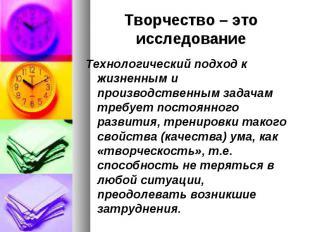 Творчество – это исследование Технологический подход к жизненным и производствен