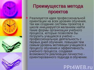 Преимущества метода проектов Реализуется идея профессиональной ориентации на все
