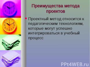 Преимущества метода проектов Проектный метод относится к педагогическим технолог