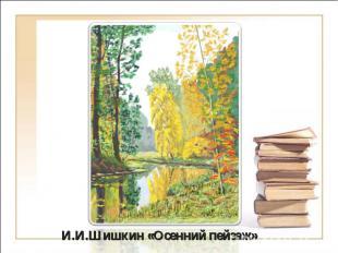 И.И.Шишкин «Осенний пейзаж»