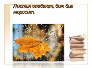 Листья опадают, дождик моросит.