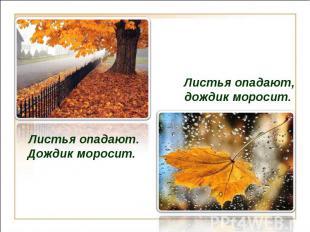 Листья опадают, дождик моросит. Листья опадают. Дождик моросит.