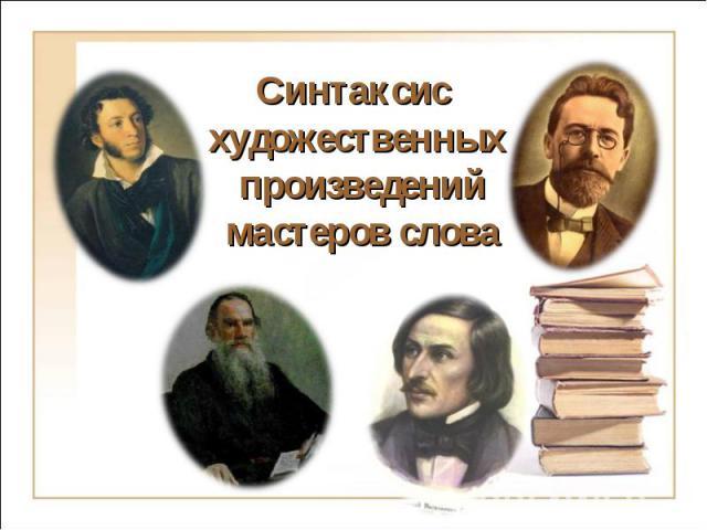 Синтаксис художественных произведениймастеров слова