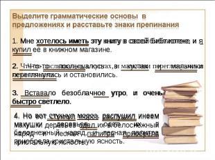 Выделите грамматические основы в предложениях и расставьте знаки препинания 1. М