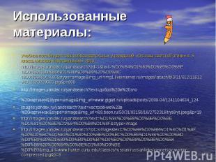 Использованные материалы: Учебное пособие для общеобразовательных учреждений «Ос
