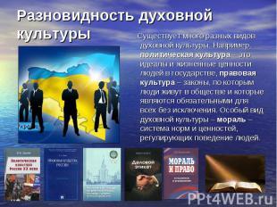 Разновидность духовной культуры Существует много разных видов духовной культуры.