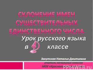 СКЛОНЕНИЕ имен существительныхЕдинственного числа Урок русского языка в классеЗа