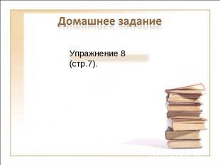 Домашнее задание Упражнение 8 (стр.7).