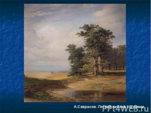 А.Саврасов. Летний пейзаж с дубами.