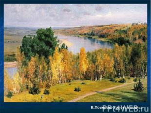 В.Поленов. Золотая осень.