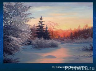 Ю. Сизоненко. Зимнее утро.