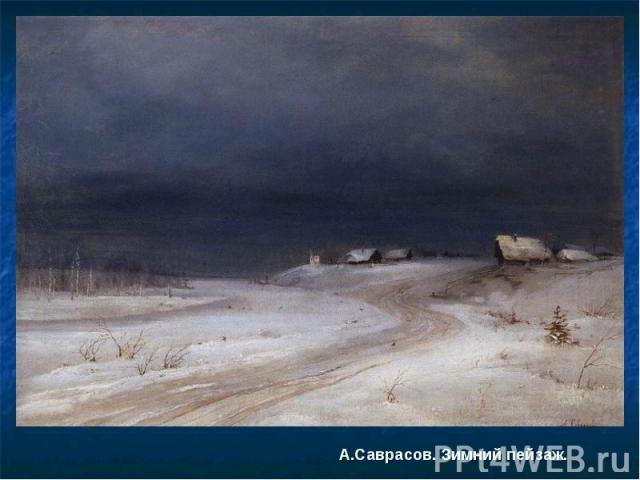А.Саврасов. Зимний пейзаж.