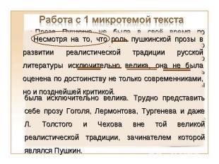 Работа с 1 микротемой текста Несмотря на то, что роль пушкинской прозы в развити