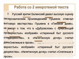 Работа со 2 микротемой текста Русский критик Белинский давал высокую оценку проз
