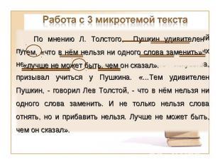 Работа с 3 микротемой текстаЛ. Толстой, неоднократно перечитывавший пушкинские «