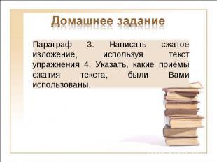 Домашнее задание Параграф 3. Написать сжатое изложение, используя текст упражнен