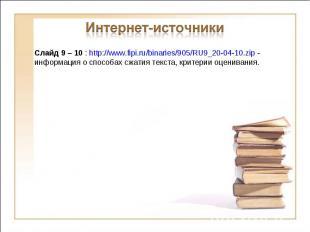 Интернет-источники Слайд 9 – 10 : http://www.fipi.ru/binaries/905/RU9_20-04-10.z