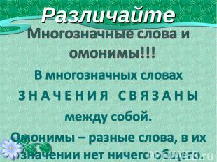 Различайте Многозначные слова и омонимы!!!В многозначных словахЗ Н А Ч Е Н И Я С