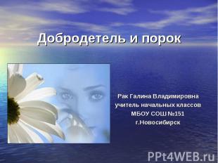 Добродетель и порок Рак Галина Владимировнаучитель начальных классовМБОУ СОШ №15