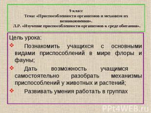 9 классТема: «Приспособленности организмов и механизм их возникновения». Л.Р. «И