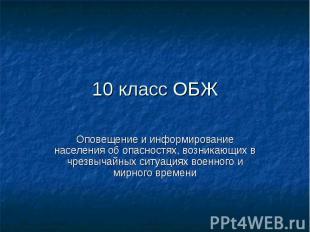 10 класс ОБЖ Оповещение и информирование населения об опасностях, возникающих в