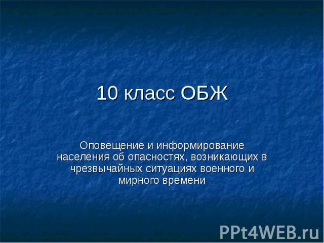 10 класс ОБЖ Оповещение и информирование населения об опасностях, возникающих в чрезвычайных ситуациях военного и мирного времени