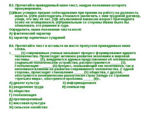 В3. Прочитайте приведенный ниже текст, каждое положение которого пронумеровано.(