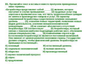 В5. Прочитайте текст и вставьте вместо пропусков приведенные ниже термины.«Безра