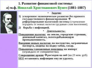 1. Развитие финансовой системы: а) м.ф. Николай Христианович Бунге (1881-1887) З