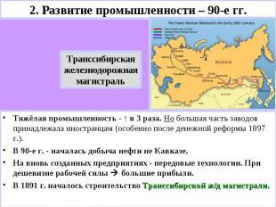 2. Развитие промышленности – 90-е гг. ТранссибирскаяжелезнодорожнаямагистральТяж