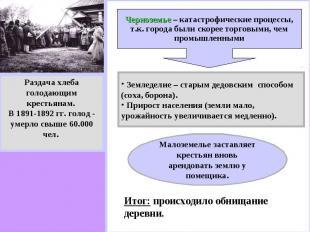 Раздача хлебаголодающимкрестьянам. В 1891-1892 гг. голод - умерло свыше 60.000 ч