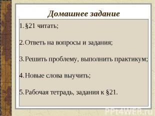 Домашнее задание §21 читать;Ответь на вопросы и задания;Решить проблему, выполни