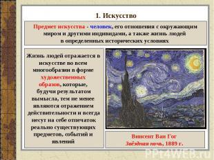 1. Искусство Предмет искусства - человек, его отношения с окружающиммиром и друг
