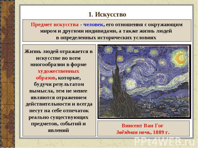 1. Искусство Предмет искусства - человек, его отношения с окружающиммиром и другими индивидами, а также жизнь людей в определенных исторических условиях Жизнь людей отражается в искусстве во всем многообразии в форме художественных образов, которые,…