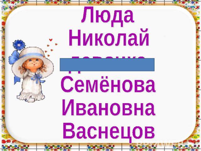 Люда Николай девочка Семёнова Ивановна Васнецов