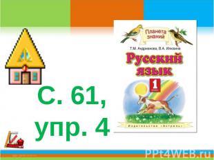 С. 61, упр. 4