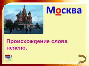 МоскваПроисхождение слова неясно.