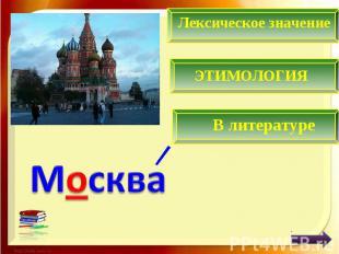 МоскваЛексическое значениеЭТИМОЛОГИЯВ литературе