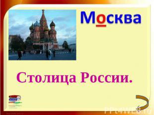 МоскваСтолица России.
