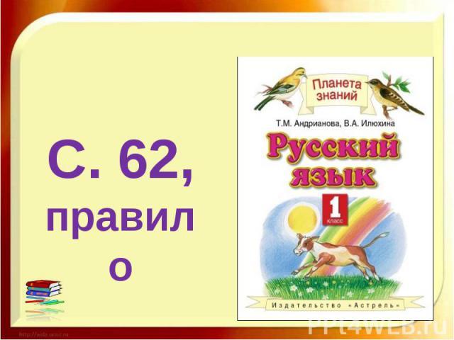 С. 62, правило