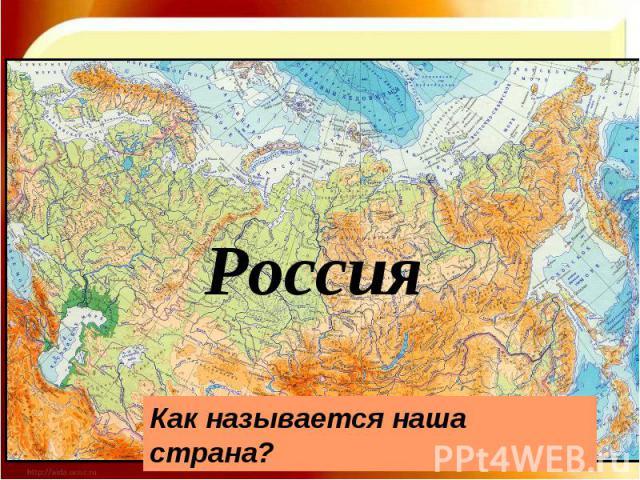 РоссияКак называется наша страна?
