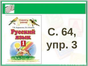 С. 64, упр. 3