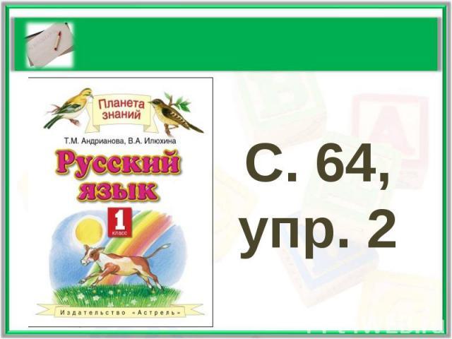 С. 64, упр. 2